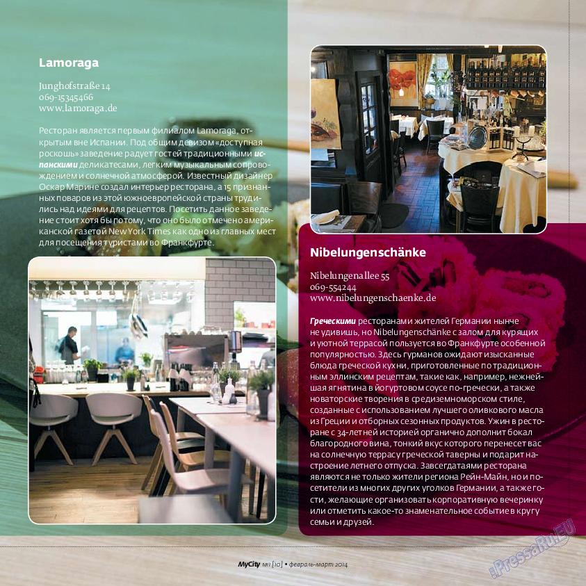My City Frankfurt am Main (журнал). 2014 год, номер 1, стр. 39
