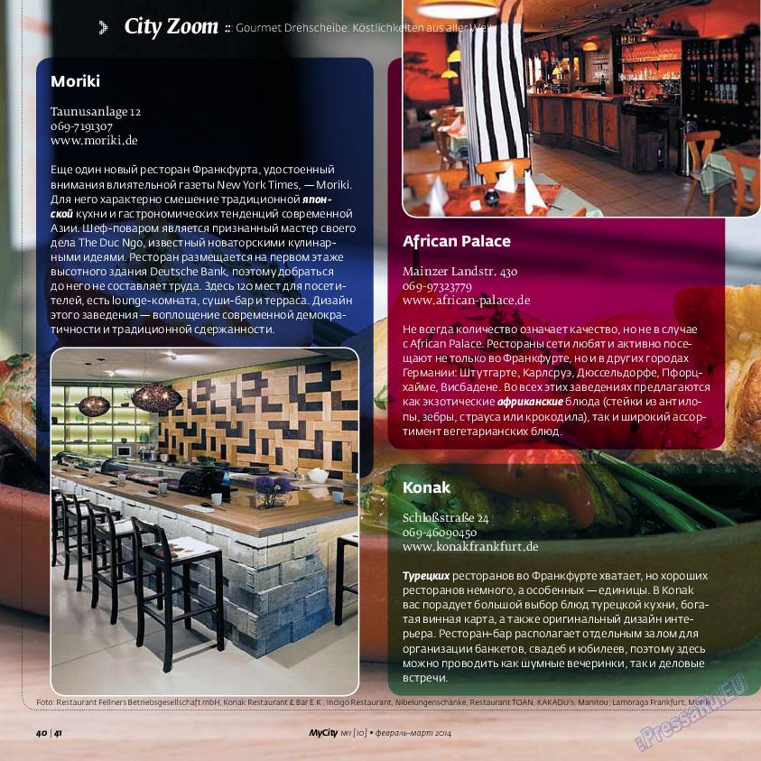 My City Frankfurt am Main (журнал). 2014 год, номер 1, стр. 40