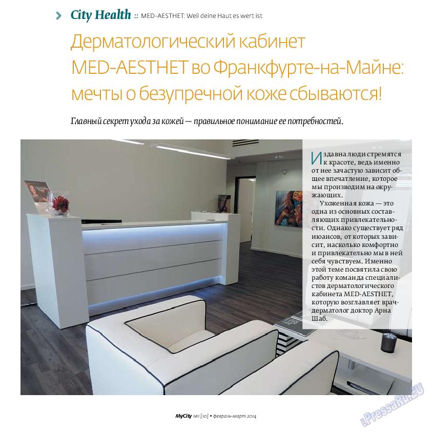 My City Frankfurt am Main (журнал). 2014 год, номер 1, стр. 45