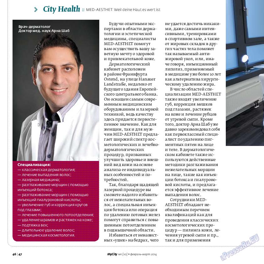My City Frankfurt am Main (журнал). 2014 год, номер 1, стр. 46