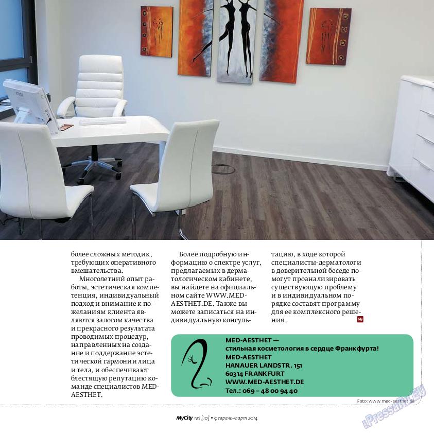 My City Frankfurt am Main (журнал). 2014 год, номер 1, стр. 47