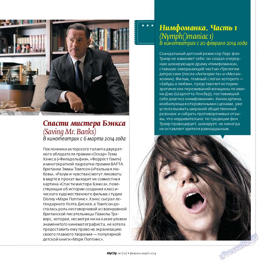 My City Frankfurt am Main (журнал). 2014 год, номер 1, стр. 53