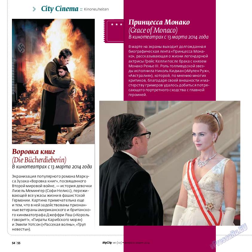 My City Frankfurt am Main (журнал). 2014 год, номер 1, стр. 54