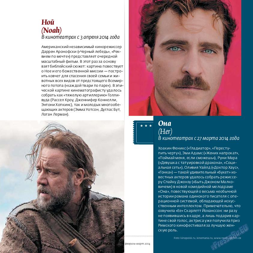 My City Frankfurt am Main (журнал). 2014 год, номер 1, стр. 55