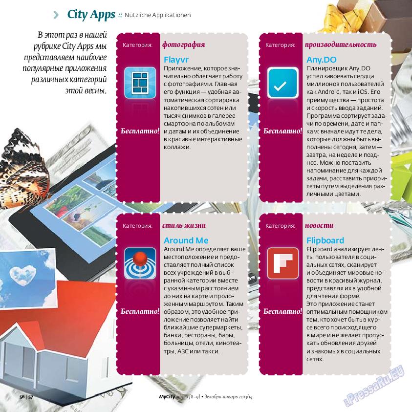 My City Frankfurt am Main (журнал). 2014 год, номер 1, стр. 56