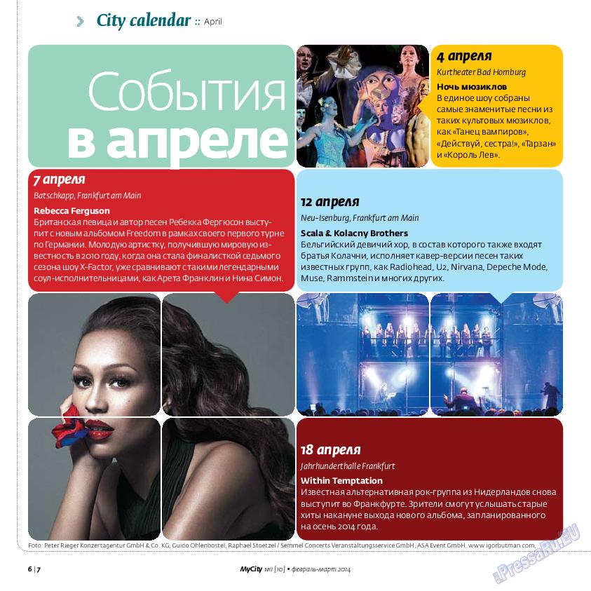My City Frankfurt am Main (журнал). 2014 год, номер 1, стр. 6