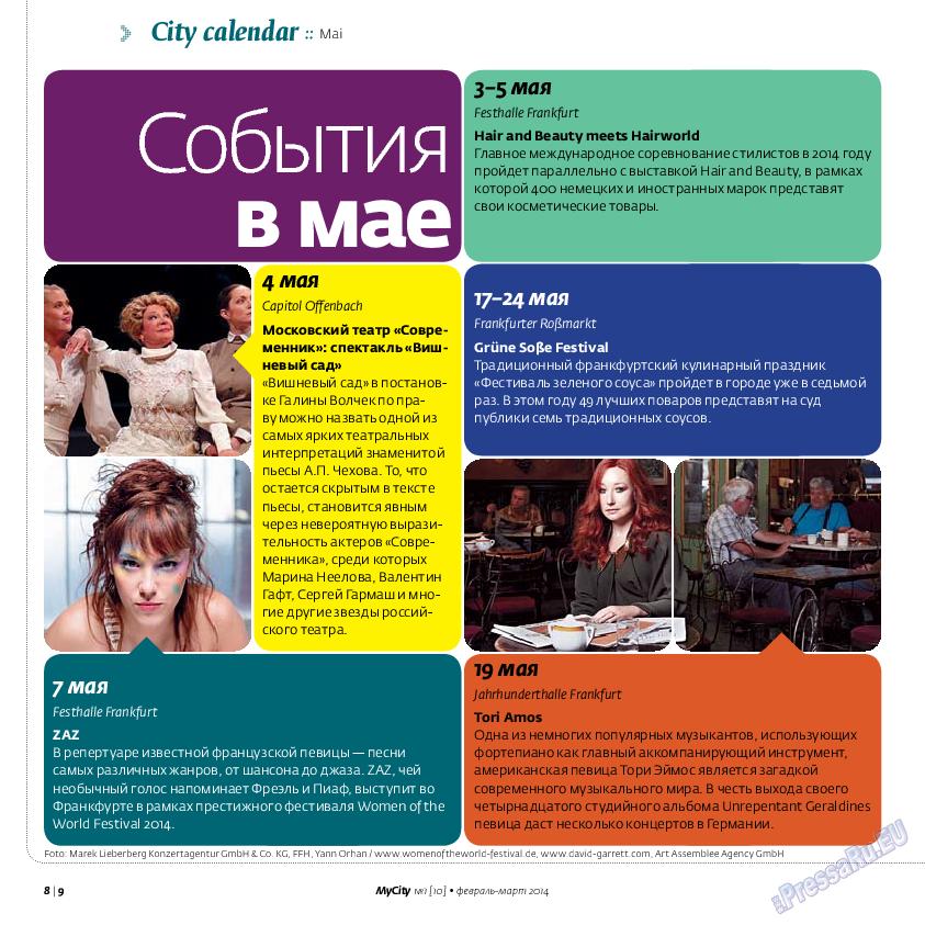 My City Frankfurt am Main (журнал). 2014 год, номер 1, стр. 8