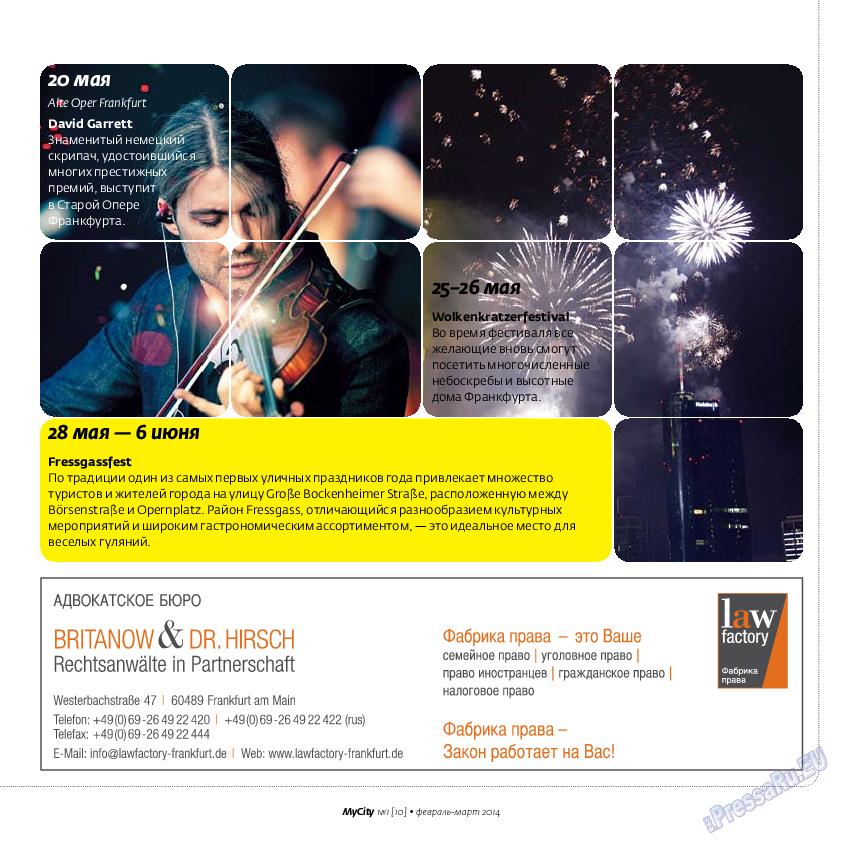 My City Frankfurt am Main (журнал). 2014 год, номер 1, стр. 9