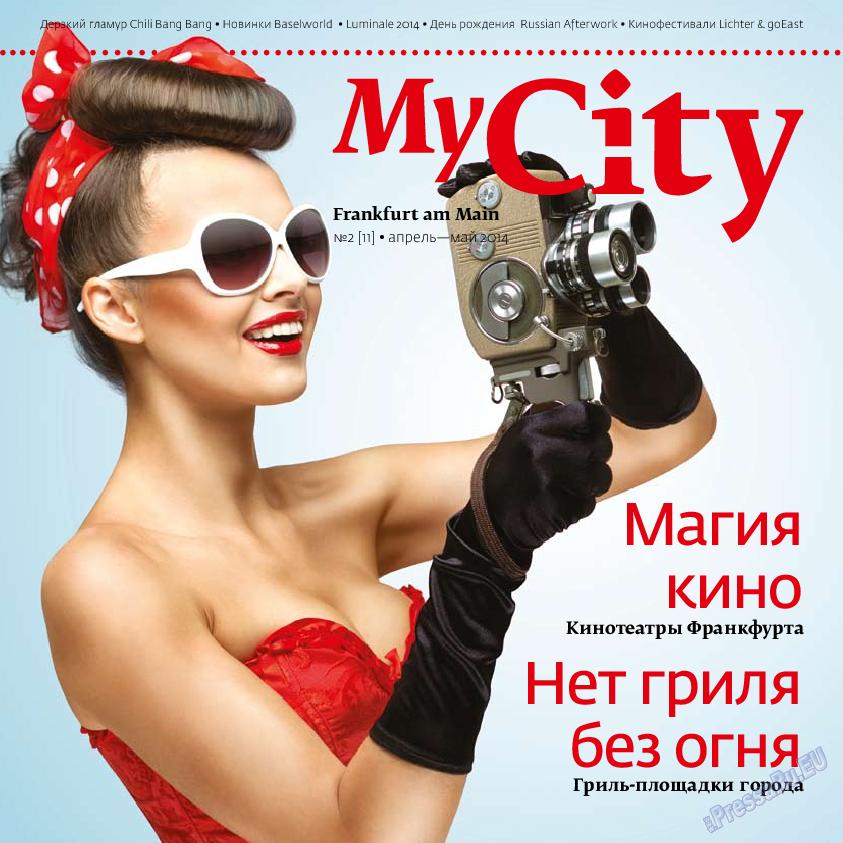 My City Frankfurt am Main (журнал). 2014 год, номер 2, стр. 1