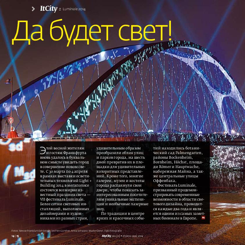My City Frankfurt am Main (журнал). 2014 год, номер 2, стр. 14