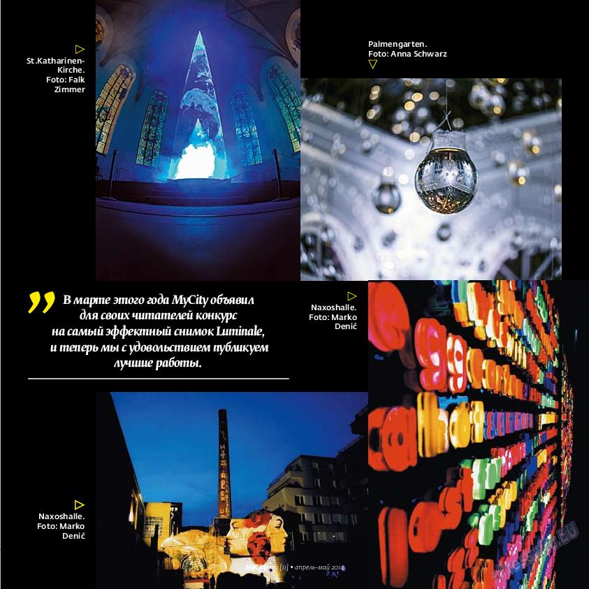 My City Frankfurt am Main (журнал). 2014 год, номер 2, стр. 15