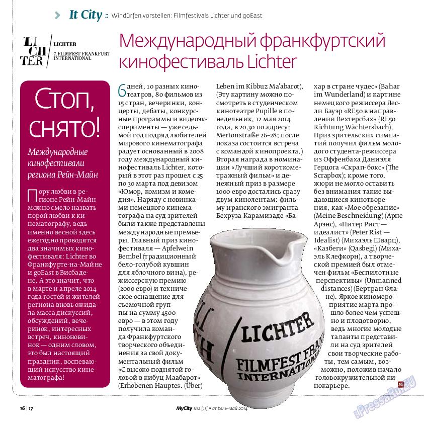 My City Frankfurt am Main (журнал). 2014 год, номер 2, стр. 16