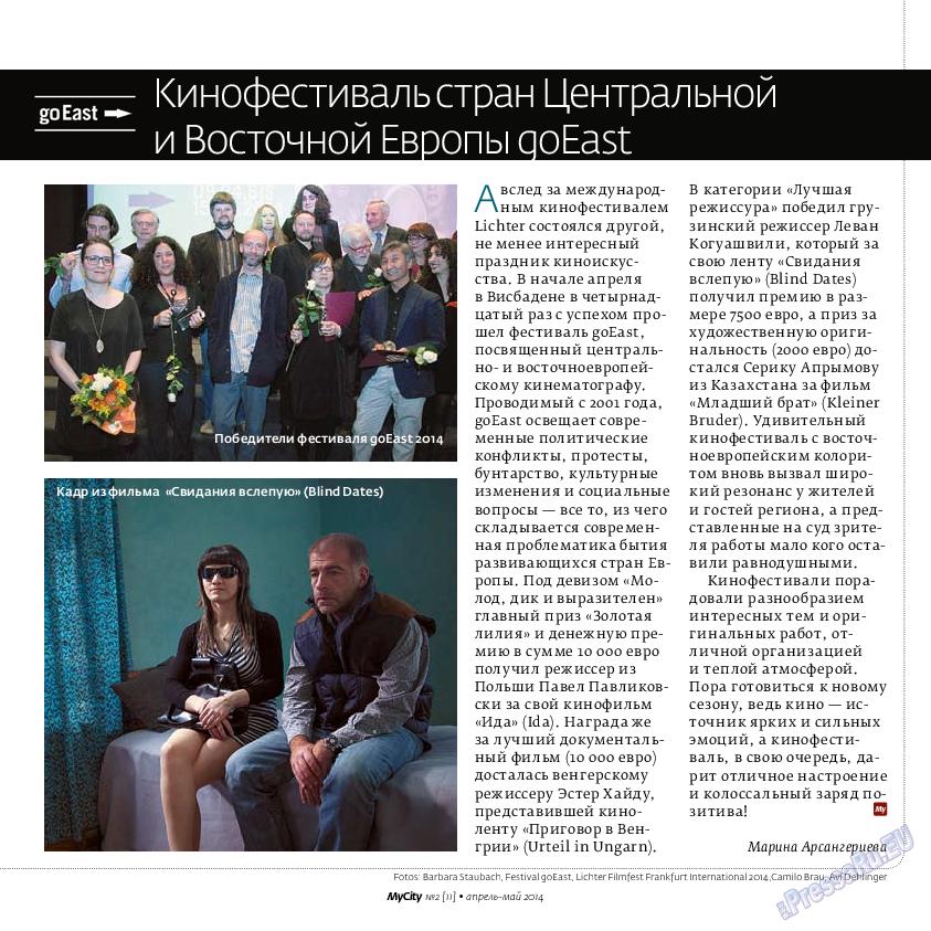 My City Frankfurt am Main (журнал). 2014 год, номер 2, стр. 17