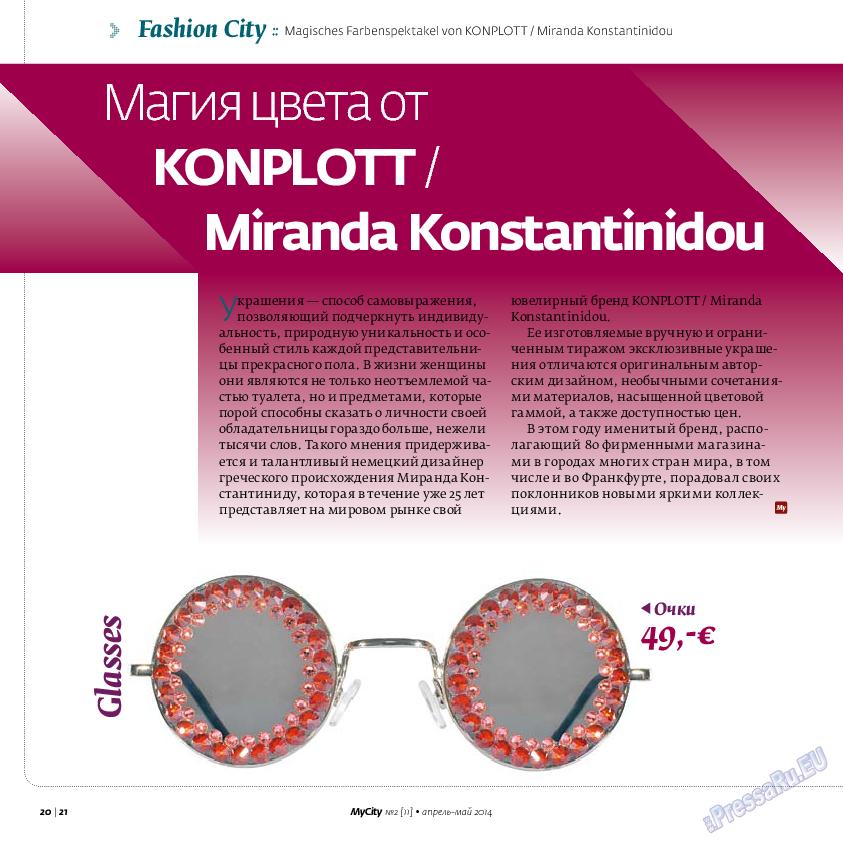 My City Frankfurt am Main (журнал). 2014 год, номер 2, стр. 20