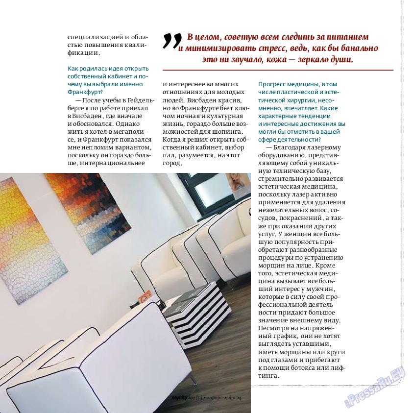 My City Frankfurt am Main (журнал). 2014 год, номер 2, стр. 27