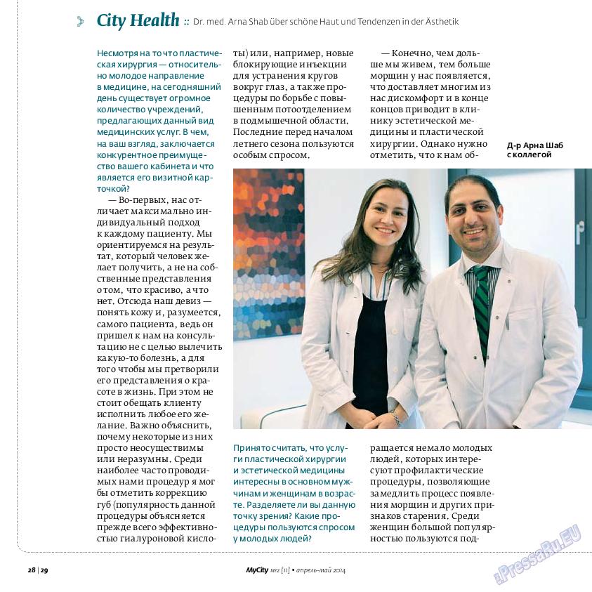 My City Frankfurt am Main (журнал). 2014 год, номер 2, стр. 28