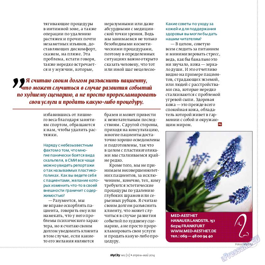 My City Frankfurt am Main (журнал). 2014 год, номер 2, стр. 29