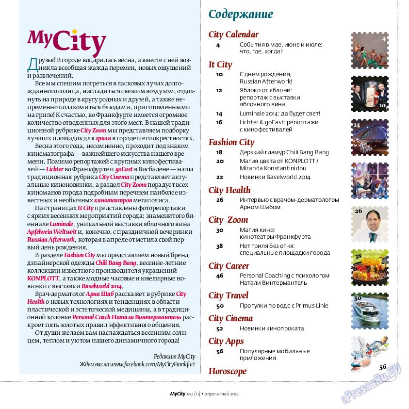 My City Frankfurt am Main (журнал). 2014 год, номер 2, стр. 3