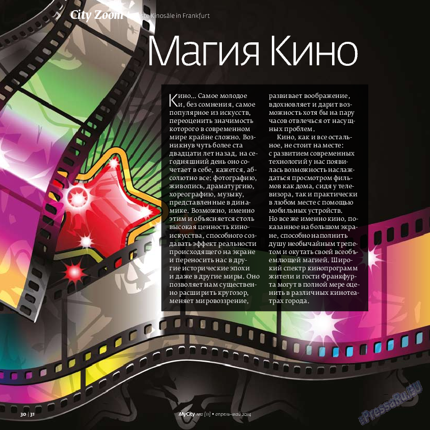 My City Frankfurt am Main (журнал). 2014 год, номер 2, стр. 30