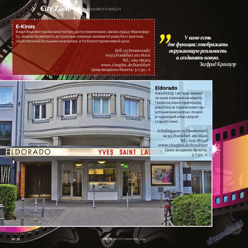 My City Frankfurt am Main (журнал). 2014 год, номер 2, стр. 32