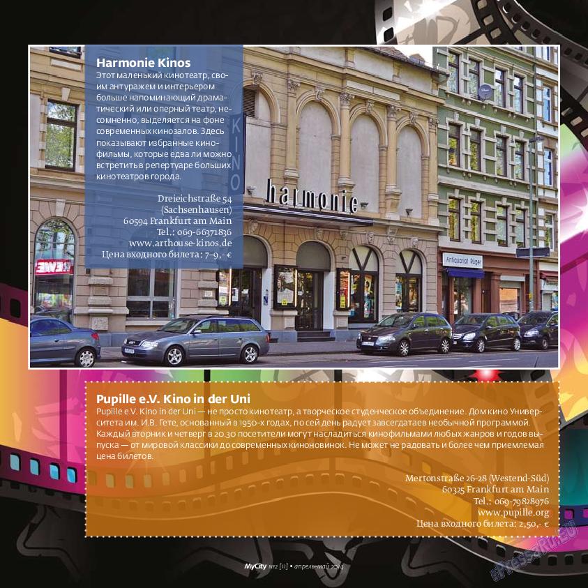 My City Frankfurt am Main (журнал). 2014 год, номер 2, стр. 35