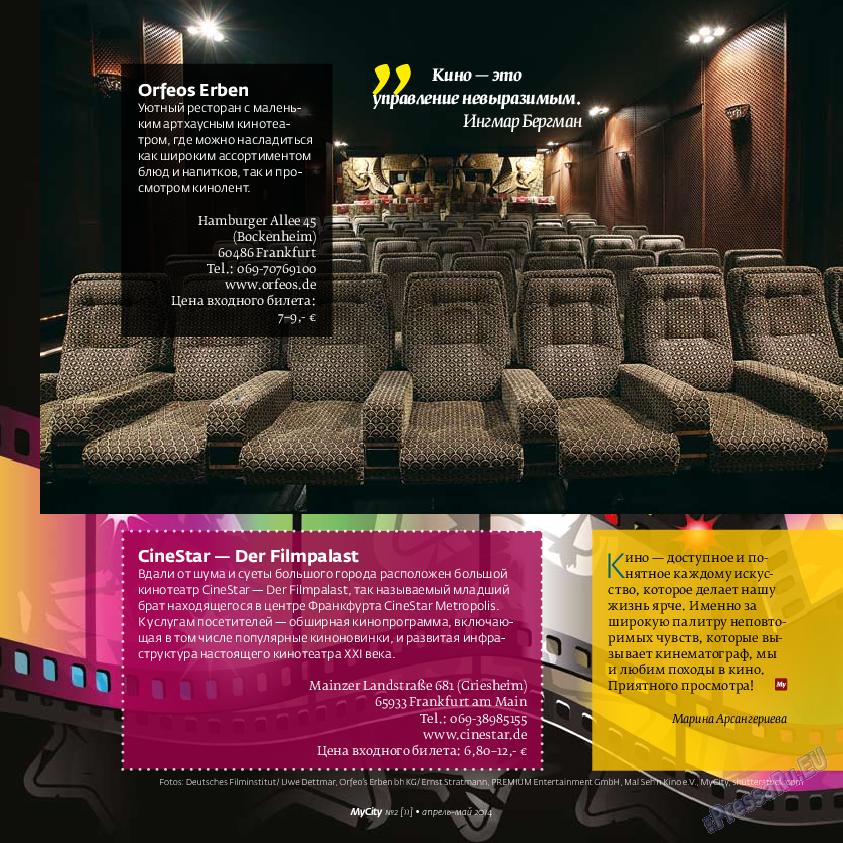 My City Frankfurt am Main (журнал). 2014 год, номер 2, стр. 37