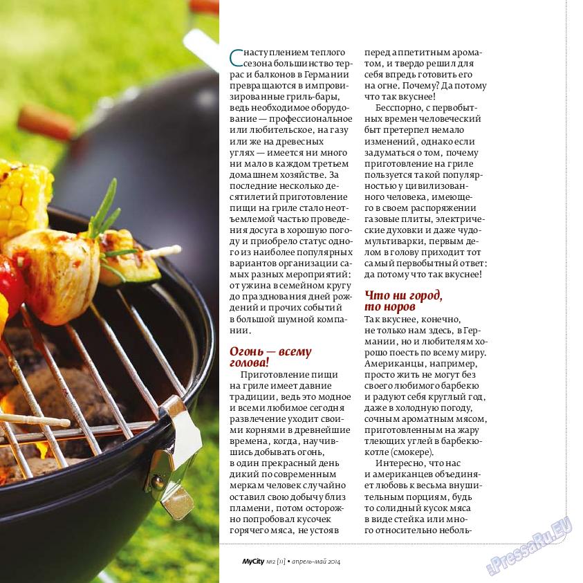 My City Frankfurt am Main (журнал). 2014 год, номер 2, стр. 39