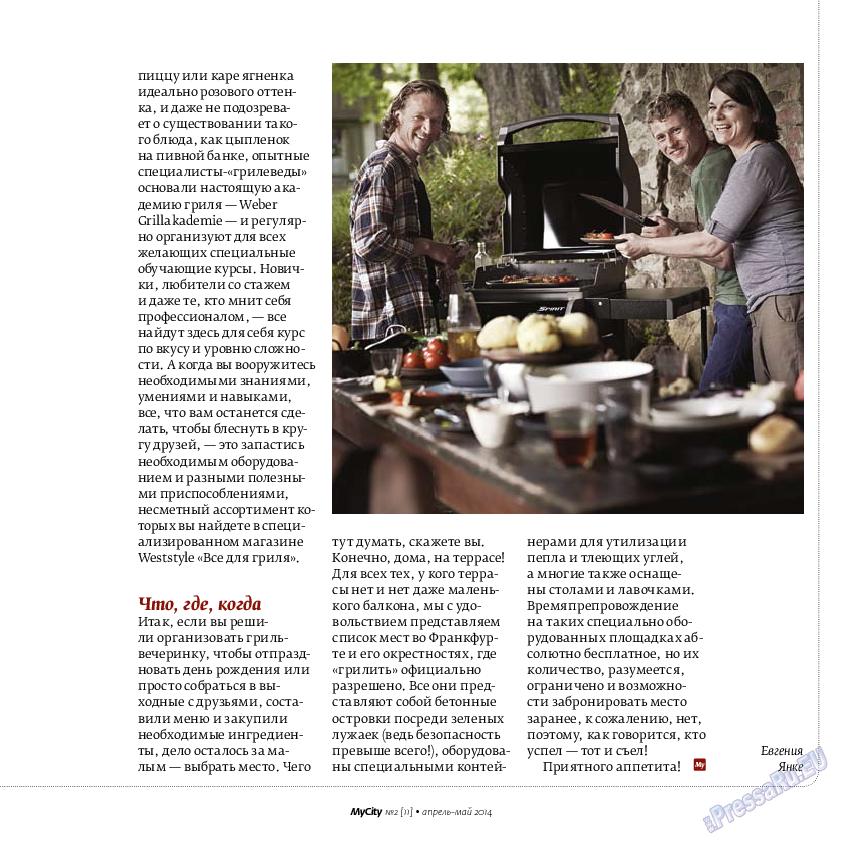 My City Frankfurt am Main (журнал). 2014 год, номер 2, стр. 41