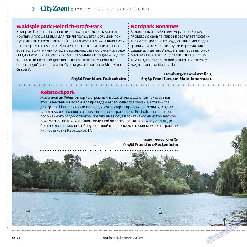 My City Frankfurt am Main (журнал). 2014 год, номер 2, стр. 42