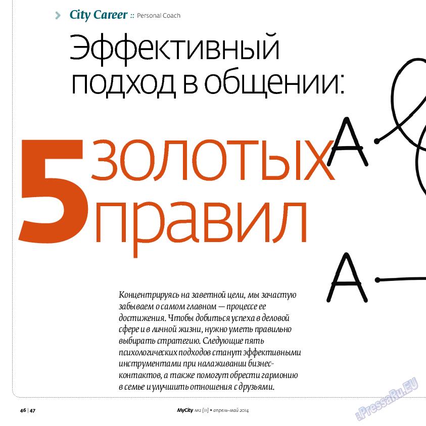 My City Frankfurt am Main (журнал). 2014 год, номер 2, стр. 46