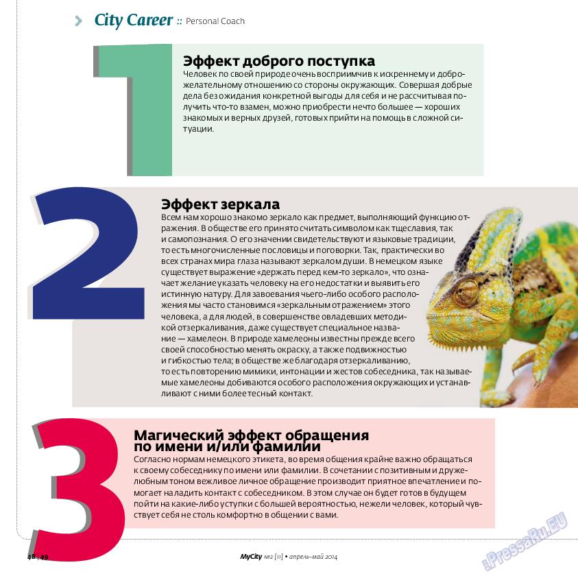 My City Frankfurt am Main (журнал). 2014 год, номер 2, стр. 48