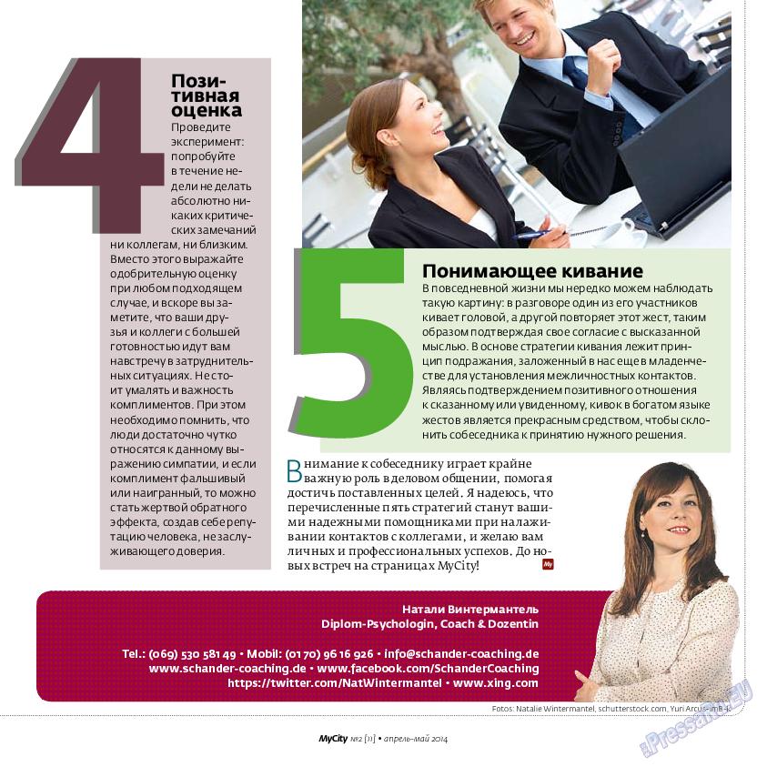 My City Frankfurt am Main (журнал). 2014 год, номер 2, стр. 49