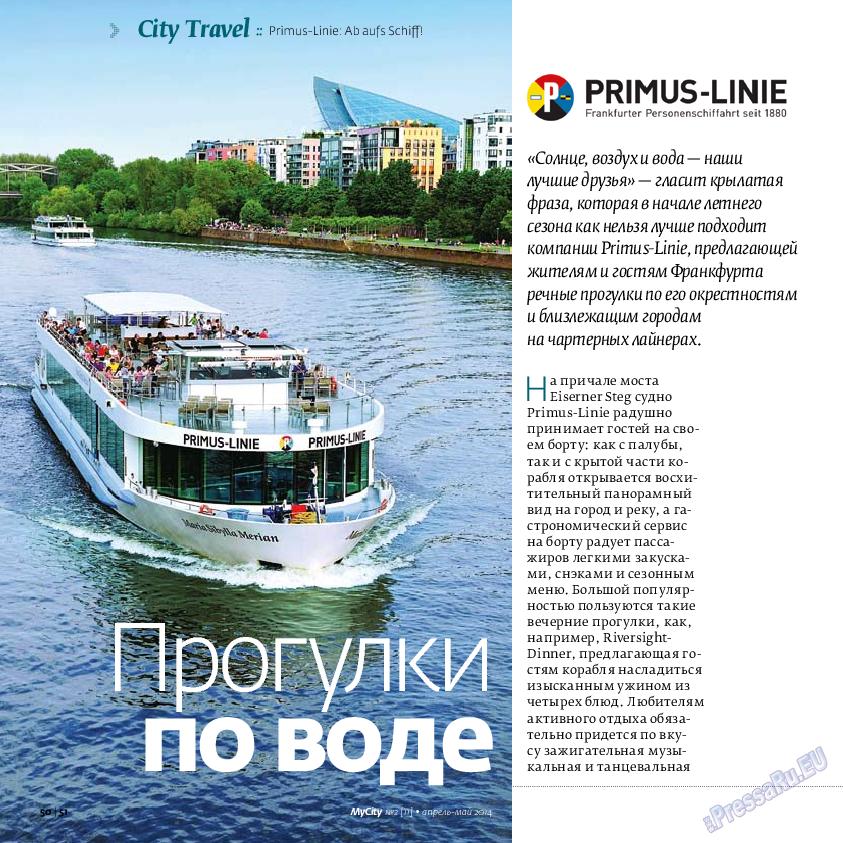 My City Frankfurt am Main (журнал). 2014 год, номер 2, стр. 50