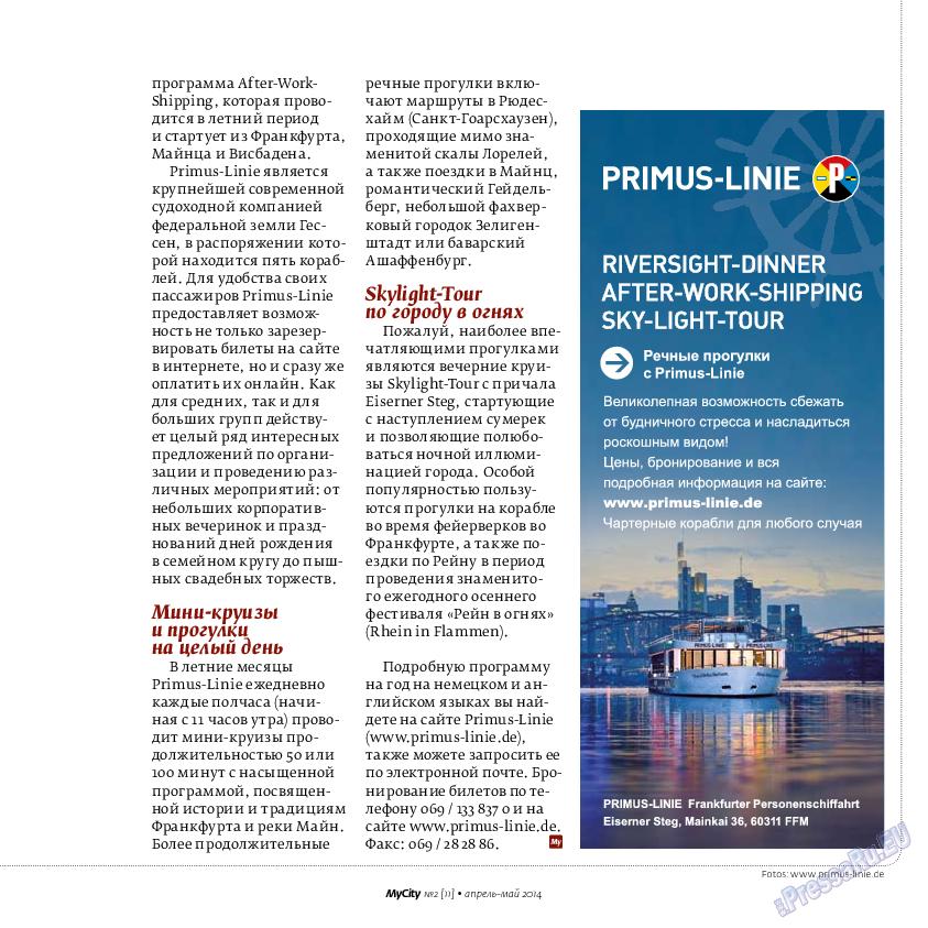My City Frankfurt am Main (журнал). 2014 год, номер 2, стр. 51