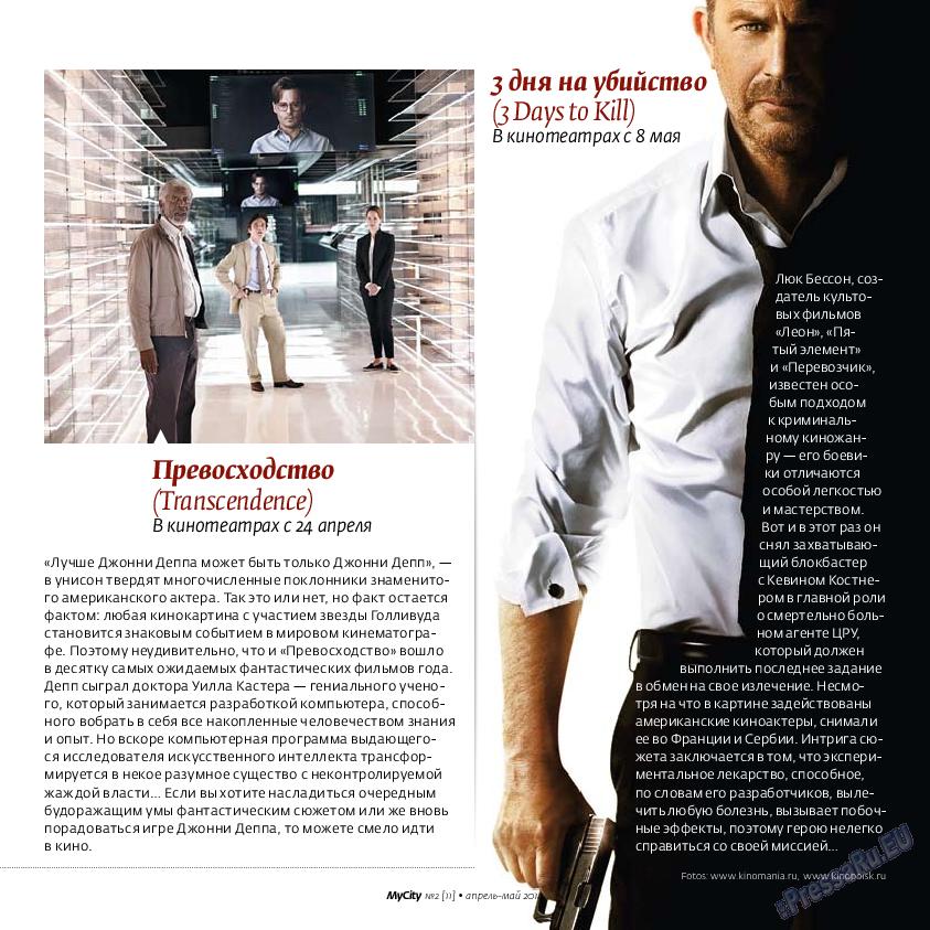 My City Frankfurt am Main (журнал). 2014 год, номер 2, стр. 55