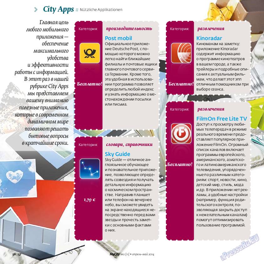 My City Frankfurt am Main (журнал). 2014 год, номер 2, стр. 56