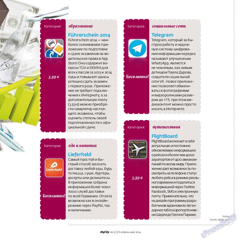 My City Frankfurt am Main (журнал). 2014 год, номер 2, стр. 57