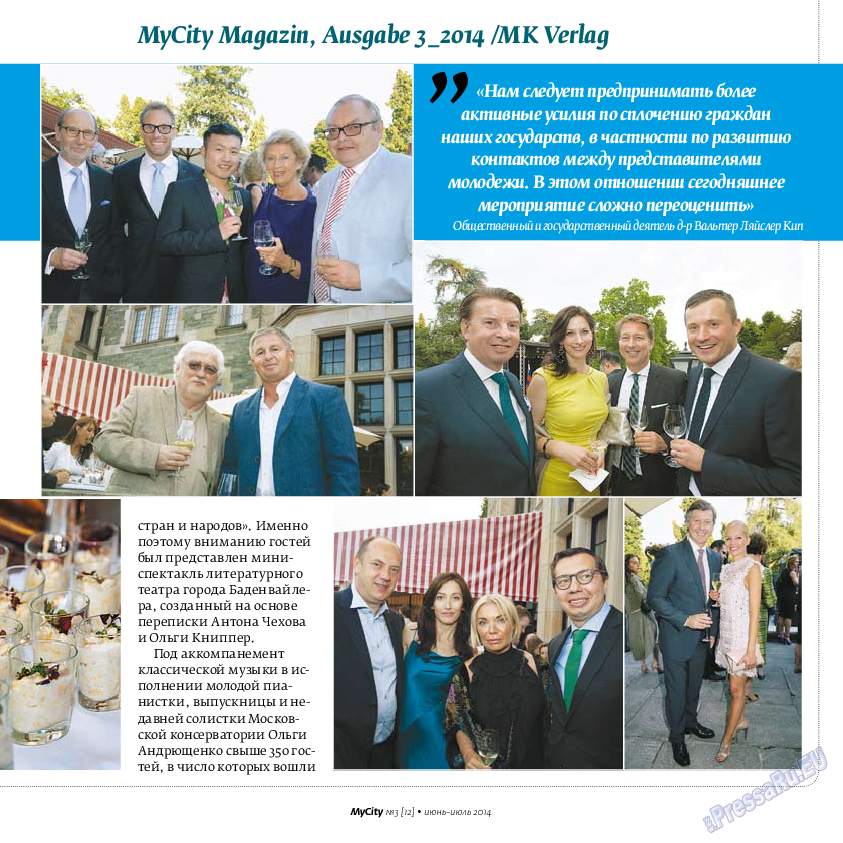 My City Frankfurt am Main (журнал). 2014 год, номер 3, стр. 11