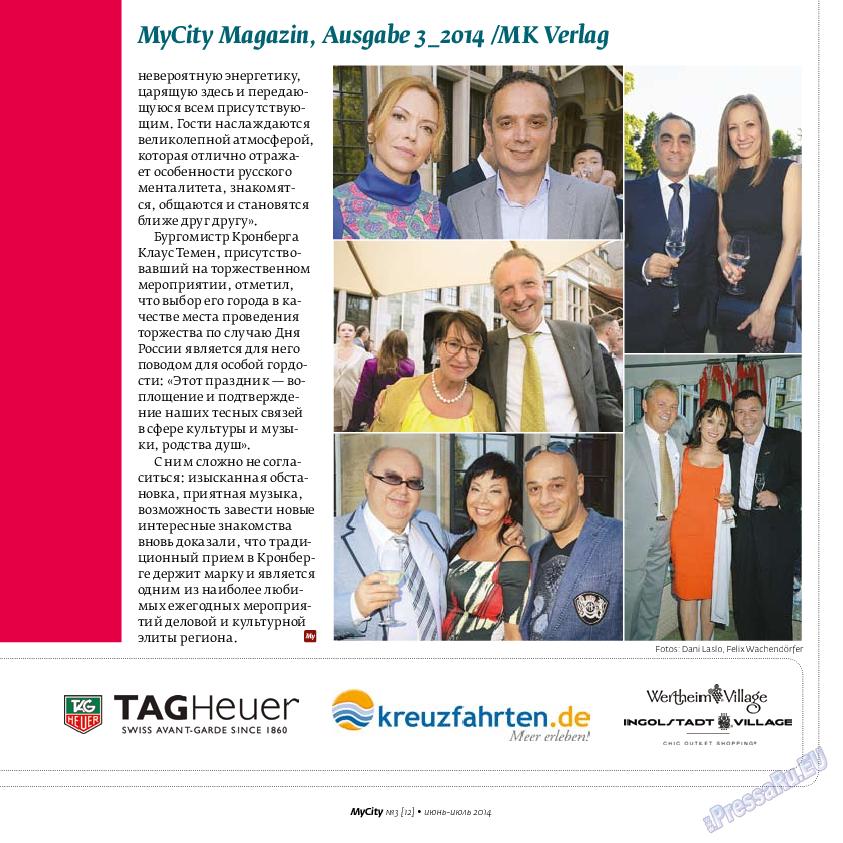 My City Frankfurt am Main (журнал). 2014 год, номер 3, стр. 13