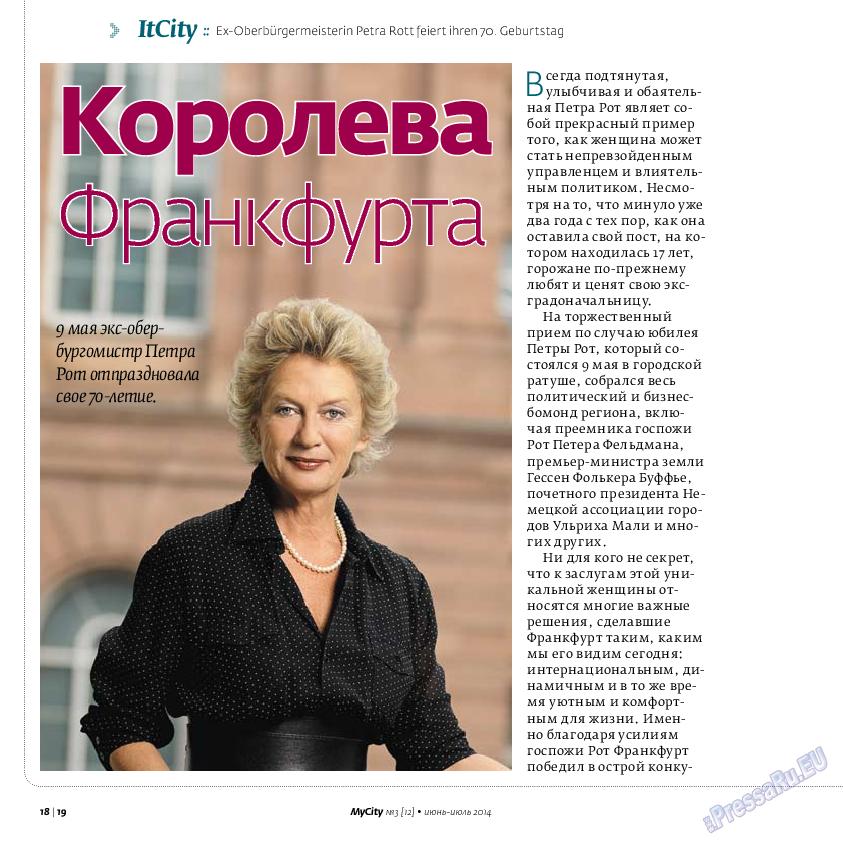 My City Frankfurt am Main (журнал). 2014 год, номер 3, стр. 18