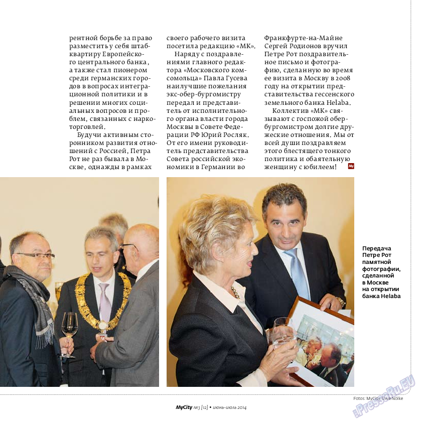 My City Frankfurt am Main (журнал). 2014 год, номер 3, стр. 19