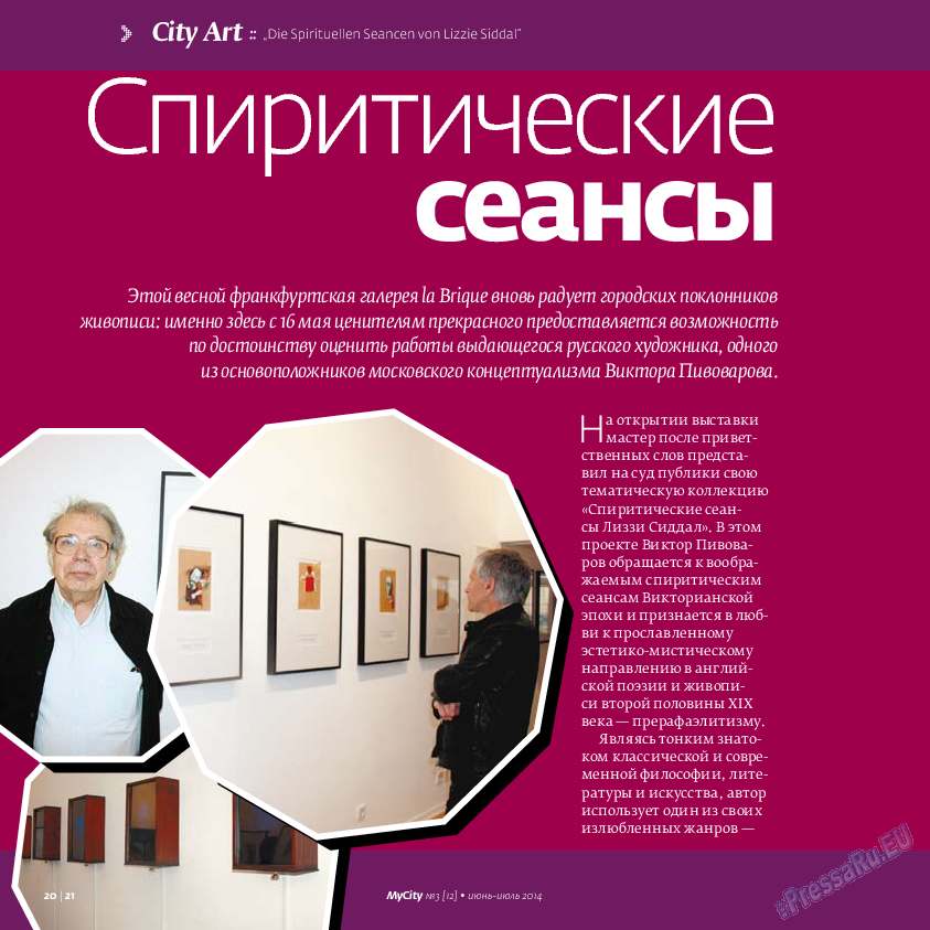 My City Frankfurt am Main (журнал). 2014 год, номер 3, стр. 20