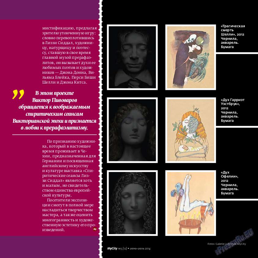 My City Frankfurt am Main (журнал). 2014 год, номер 3, стр. 21