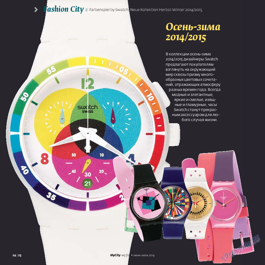 My City Frankfurt am Main (журнал). 2014 год, номер 3, стр. 24