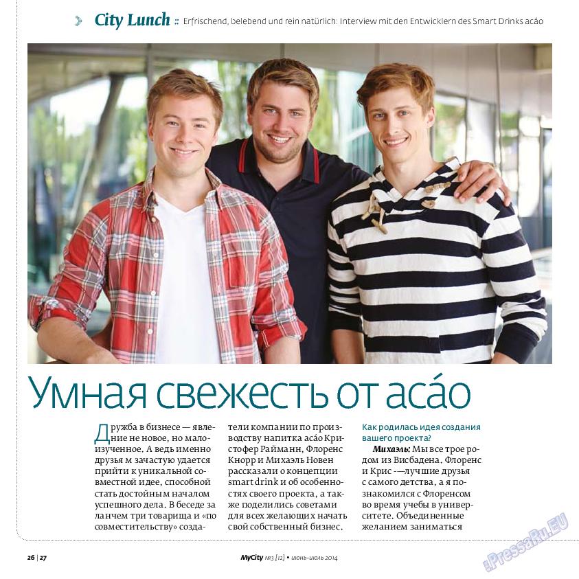My City Frankfurt am Main (журнал). 2014 год, номер 3, стр. 26