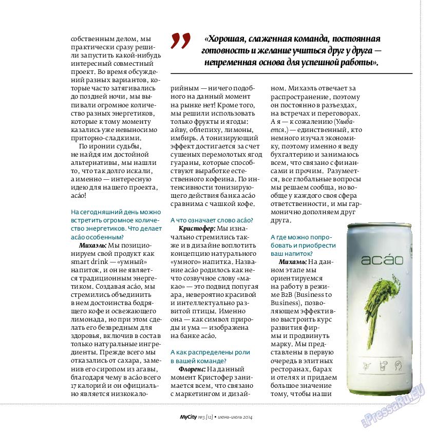 My City Frankfurt am Main (журнал). 2014 год, номер 3, стр. 27