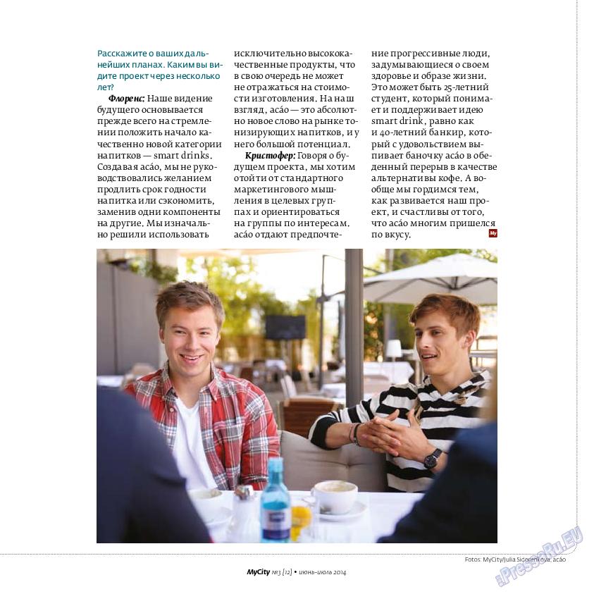 My City Frankfurt am Main (журнал). 2014 год, номер 3, стр. 29