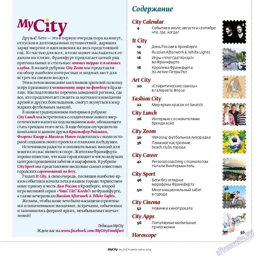 My City Frankfurt am Main (журнал). 2014 год, номер 3, стр. 3
