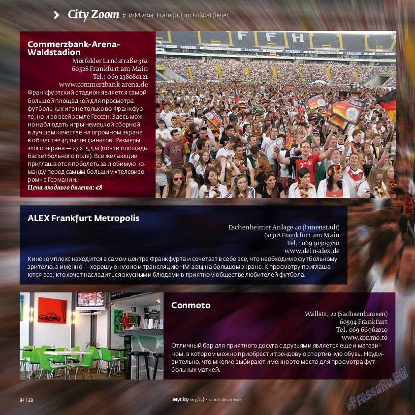 My City Frankfurt am Main (журнал). 2014 год, номер 3, стр. 32
