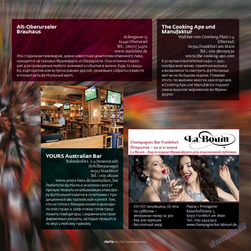 My City Frankfurt am Main (журнал). 2014 год, номер 3, стр. 33